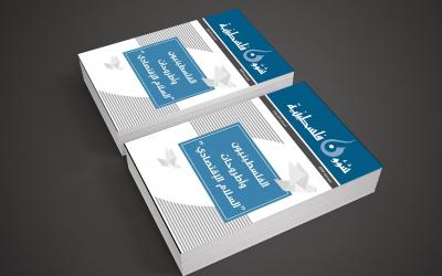 صدور العدد 275-276 مجلة شؤون فلسطينية