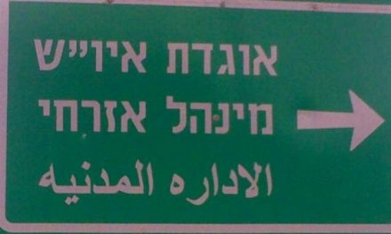 """توسعة """"الإدارة المدنية"""" الإسرائيلية… استهداف السلطة الفلسطينية في إطار اقتصادي"""