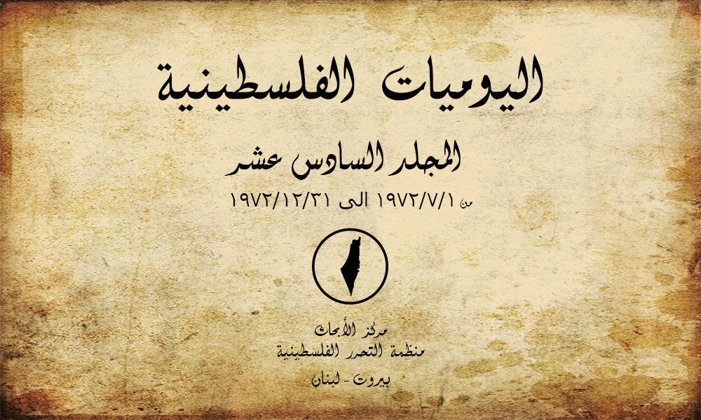 اليوميات الفلسطينية – المجلد السادس عشر من 01/07/1972 إلى 31/12/1972