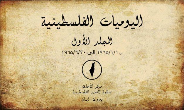 اليوميات اليومية – المجلد الأول من 01/01/1965 إلى 30/06/1965
