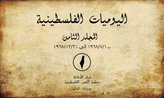 اليوميات الفلسطينية – المجلد الثامن من 01/07/1968 إلى 31/12/1968
