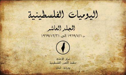 اليوميات الفلسطينية – المجلد العاشر 01/07/1969 إلى 31/12/1969