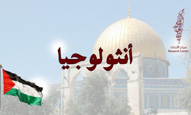 الاقتصاد بوابة الحرب الخفية ضد المشروع الوطني الفلسطيني قراءة مختارة في أبحاث ودراسات مجلة شؤون فلسطينية