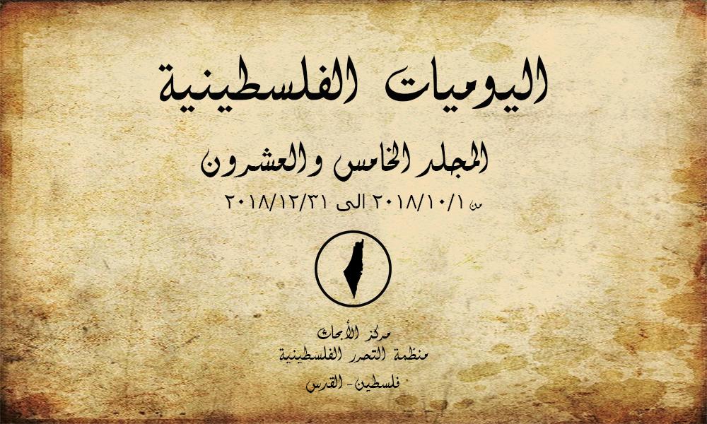 اليوميات الفلسطينية – المجلد الخامس والعشرون من 01/10/2018 إلى 31/12/2018