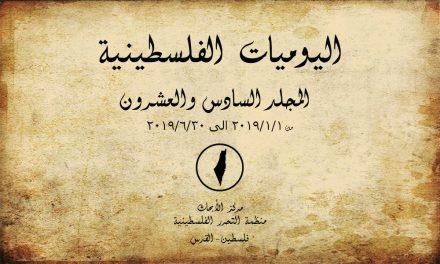اليوميات الفلسطينية – المجلد السادس والعشرون من 2019/01/01 إلى 2019/06/30