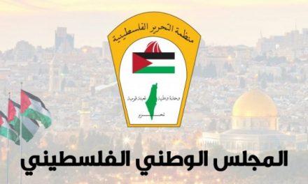 قرارات المجلس الوطني الفلسطيني