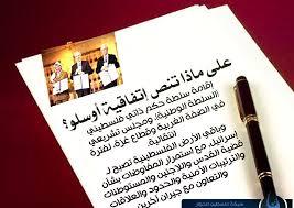 اتفاقية اوسلو، اعلان المبادئ حول ترتيبات الحكومة الذاتية الفلسطينية