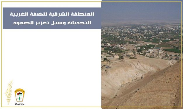 المنطقة الشرقية للضفة الغربية: التحديات وسبل تعزيز الصمود