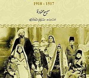 رام الله العثمانية: دراسة في تاريخها الاجتماعي 1517-1918
