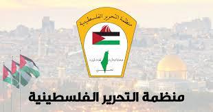 البرنامج السياسي المرحلي لمنظمة التحرير الفلسطينية 1974