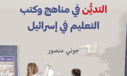 مراجعة لكتاب التدين في مناهج وكتب التعليم في إسرائيل