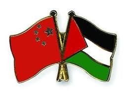 الصين وفلسطين وإسرائيل: بين دعم حق تقرير المصير والمصالح الاقتصادية