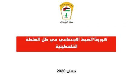 كورونا: الضبط الاجتماعي في ظل السلطة الفلسطينية