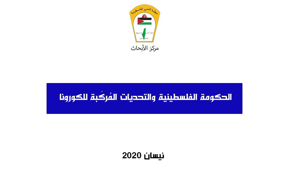 الحكومة الفلسطينية والتحديات المُركَبة للكورونا