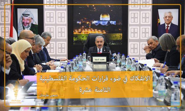 الانفكاك في ضوء قرارات الحكومة الفلسطينية الثامنة عشرة