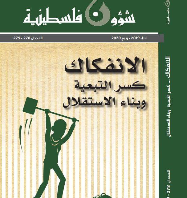 """مركز الأبحاث في منظمة التحرير الفلسطينية يصدر عدداً مزدوجاً من """"شؤون فلسطينية"""""""