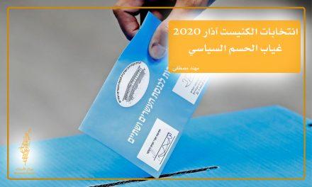 انتخابات الكنيست آذار 2020: غياب الحسم السياسي