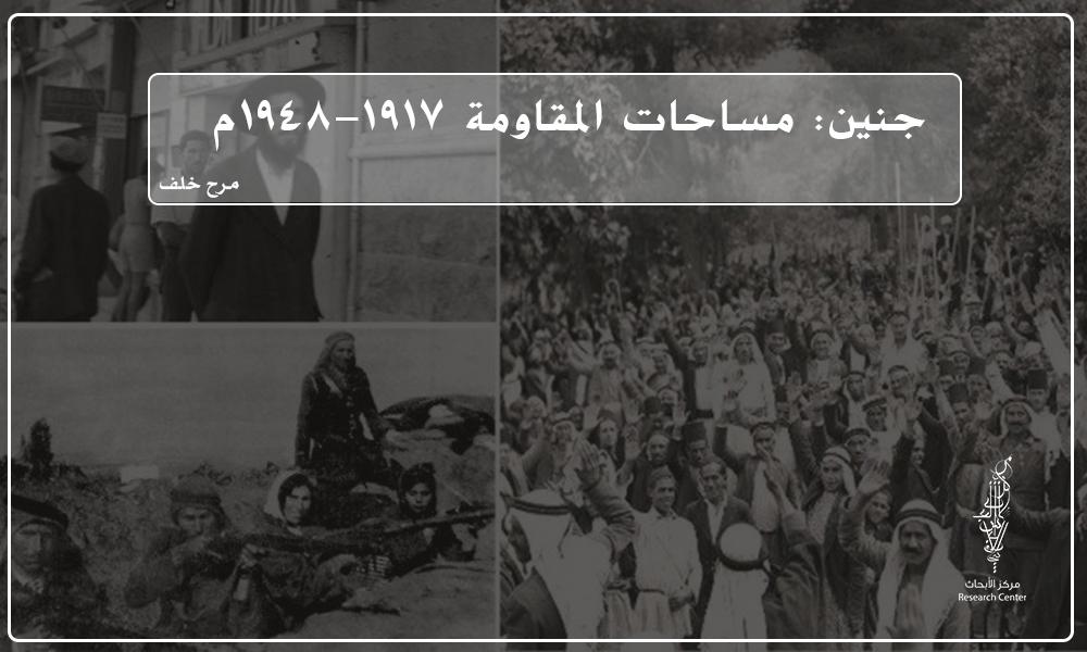 جنين: مساحات المقاومة 1917-1948م