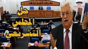 نص كلمة الرئيس بمستهل اجتماع القيادة حول حل المجلس التشريعي بقرار من المحكمة الدستورية