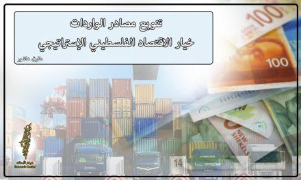 تنويع مصادر الواردات..خيار الاقتصاد الفلسطيني الإستراتيجي