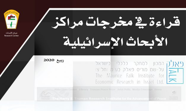 قراءة في مخرجات مراكز الأبحاث الإسرائيلية – ربيع 2020
