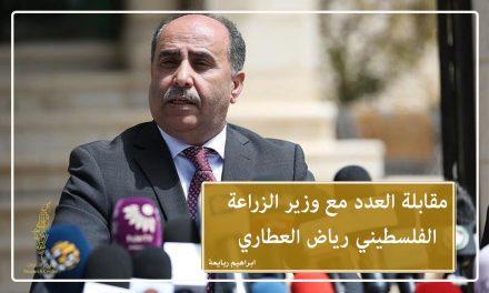 """""""شؤون فلسطينية"""" تستضيف وزير الزراعة الفلسطيني رياض العطاري"""