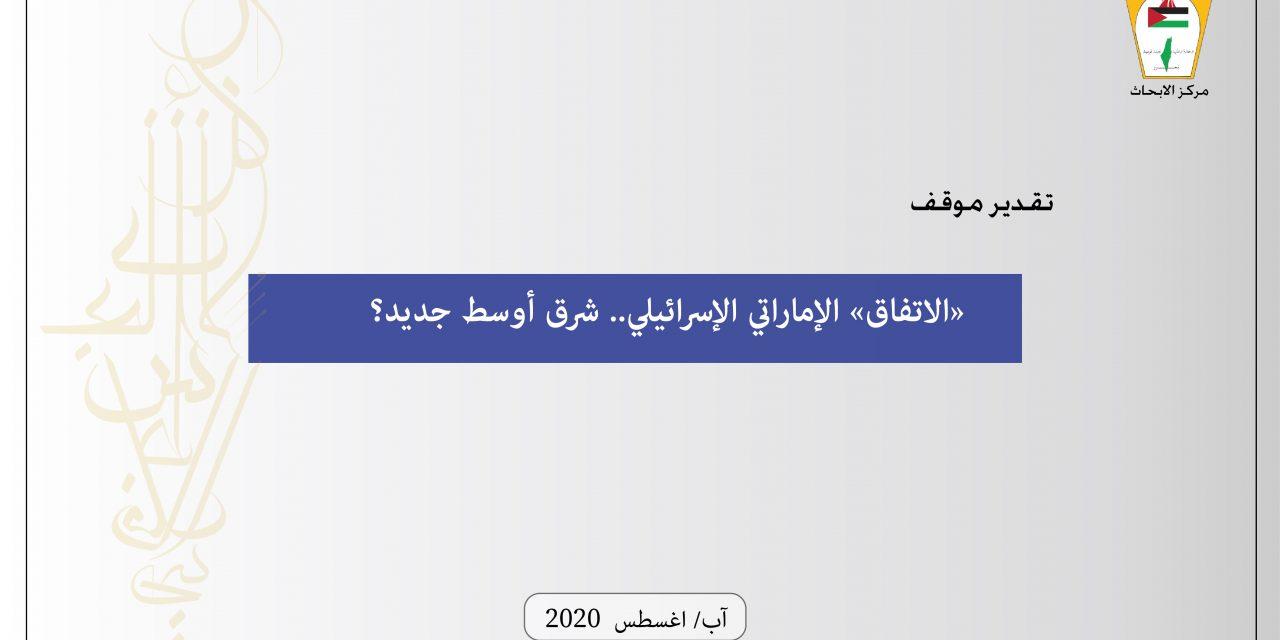 """""""الاتفاق"""" الإماراتي الإسرائيلي.. شرق أوسط جديد؟"""