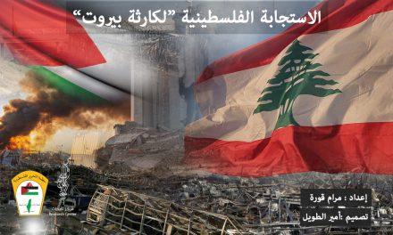 """الاستجابة الفلسطينية """"لكارثة بيروت"""""""