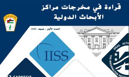 مجلة مخرجات مراكز الأبحاث الدولية – العدد الأول – صيف 2020