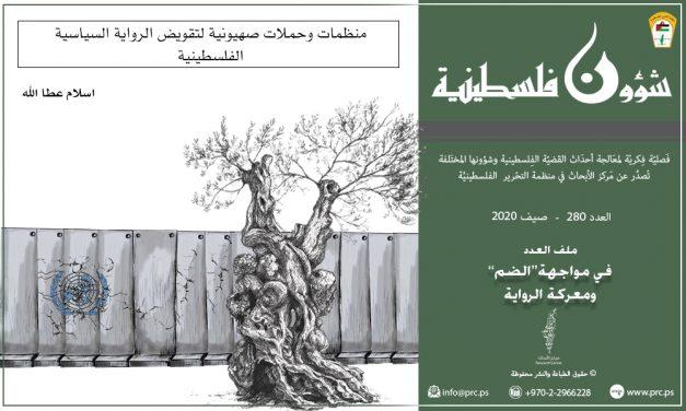 منظمات وحملات صهيونية لتقويض الرواية السياسية الفلسطينية