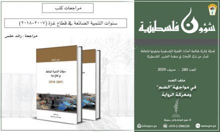 مراجعة لكتاب سنوات التنمية الضائعة في قطاع غزة (2007-2018)