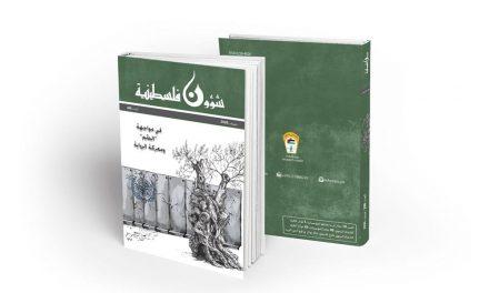 """""""مركز الأبحاث"""" يصدر العدد 280 من """"شؤون فلسطينية"""""""