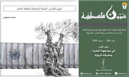 قرى القدس: التنمية الرمادية وخطط الضم
