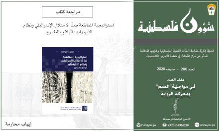 مراجعة لكتاب استراتيجية المقاطعة ضد الاحتلال الإسرائيلي ونظام الأبرتهايد: الواقع والطموح