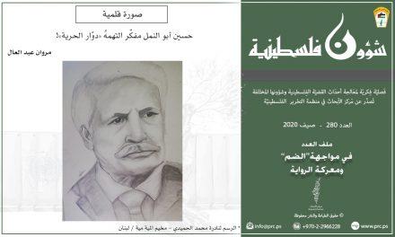 """حسين أبو النمل مفكر التُهمة """"دوّار الحرية"""" !"""