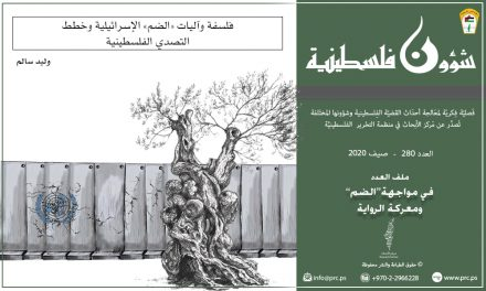 """فلسفات وآليات """"الضم"""" الإسرائيلية وخطط التصدي الفلسطينية"""