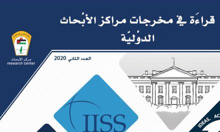 قراءة في مخرجات مراكز الأبحاث الدولية – العدد الثاني 2020