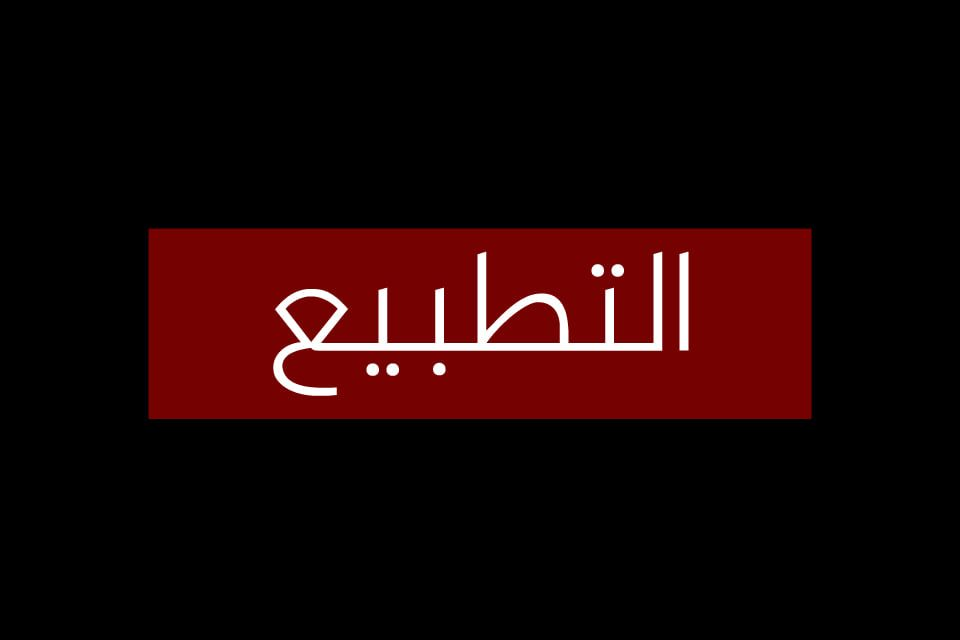 مخاطر ظاهرة التطبيع العربي مع إسرائيل ومستقبلها