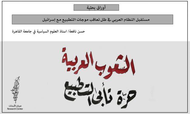 مستقبل النظام العربي في ظل تعاقب موجات التطبيع مع إسرائيل