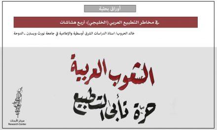في مخاطر التطبيع العربي (الخليجي): أربع هشاشات