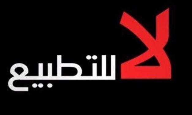 التقارب الإسرائيلي- الإماراتي: نحو دبلوماسية الثورة المضادة