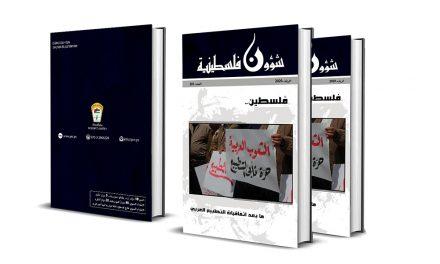 """حمل عنوان  """"فلسطين: ما بعد اتفاقيات التطبيع العربي"""": """"مركز الأبحاث"""" يصدر العدد 281 من """"شؤون فلسطينية"""""""