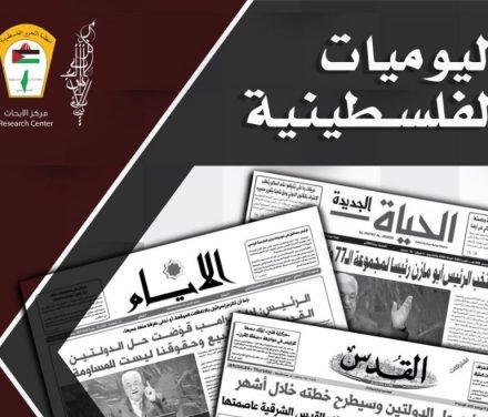 اليوميات الفلسطينية لشهر كانون الأول/ ديسمبر 2020