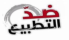تداعيات التطبيع العربي الإسرائيلي المحتملة على القضية الفلسطينية