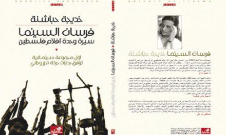 """قراءة في كتاب """"فرسان السينما: سيرة وحدة أفلام فلسطين"""""""