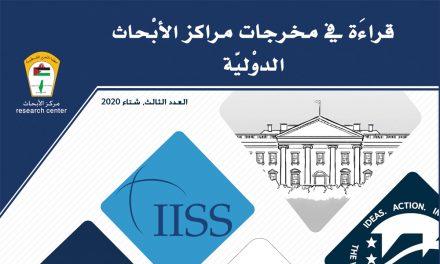 """مركز الأبحاث في منظمة التحرير يصدر عددا جديدا من """"مخرجات مراكز الأبحاث الدولية"""""""
