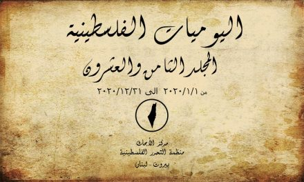 اليوميات الفلسطينية – المجلد الثامن والعشرون من 1/1/2020 – 31/12/2020