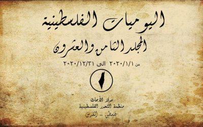 مركز الأبحاث في منظمة التحرير يصدر المجلد الـ 28 من اليوميات الفلسطينية
