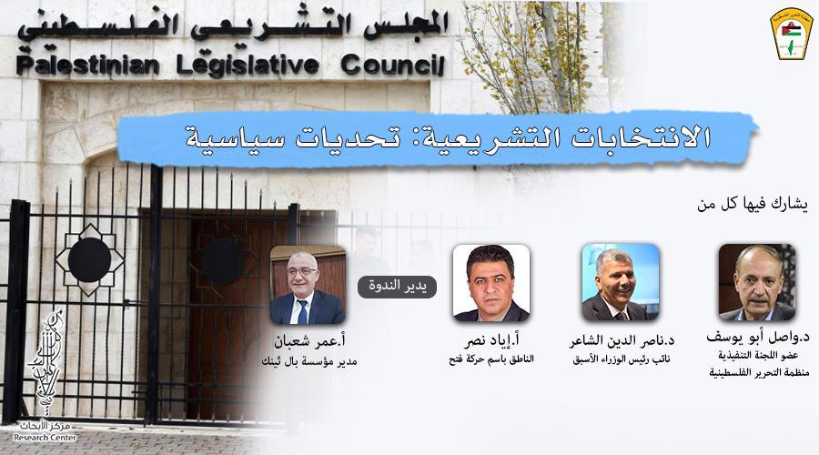 الانتخابات التشريعية: تحديات سياسية