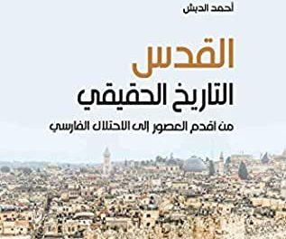 القدس… التاريخ الحقيقي من أقدم العصور إلى الاحتلال الفارسي